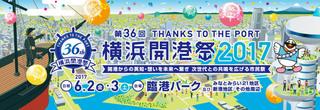 横浜開港祭2017.jpg