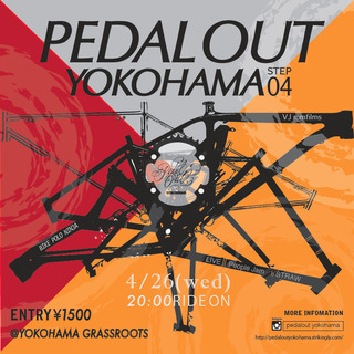 pedalout04omote.jpg