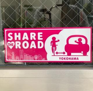 sharetheroad_yokohama.jpg